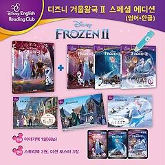 "<font title=""디즈니 겨울왕국 2 스페셜 에디션 (영어책+한글책)"">디즈니 겨울왕국 2 스페셜 에디션 (영어책+...</font>"