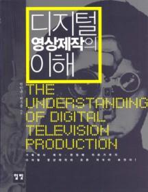 디지털 영상제작의 이해