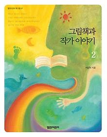 그림책과 작가 이야기 2
