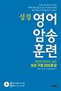 영어 암송 훈련 성경 - 영어로 암송하고 싶은 성경 구절 200문장 ( CD없음)