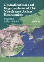 "<font title=""Globalization and Regionalism of the Northeast Asian Economies"">Globalization and Regionalism of the Nor...</font>"