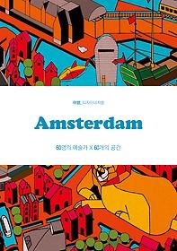암스테르담 Amsterdam