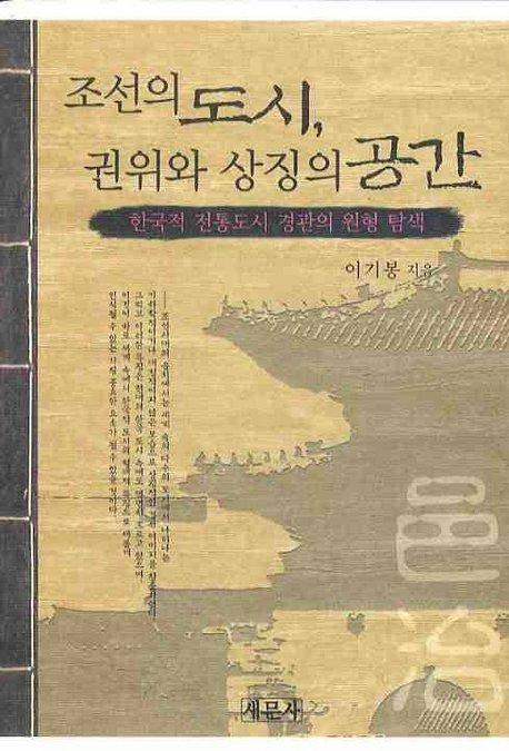 조선의 도시 권위와 상징의 공간