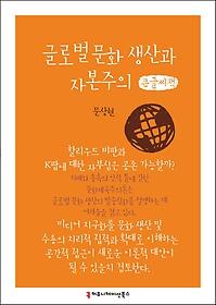 글로벌 문화 생산과 자본주의 (큰글씨책)
