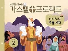 "<font title=""예수님을 만나는 가스펠 프로젝트 - 구약 2 : 하나님의 구출 계획 (영유아부)"">예수님을 만나는 가스펠 프로젝트 - 구약 2...</font>"
