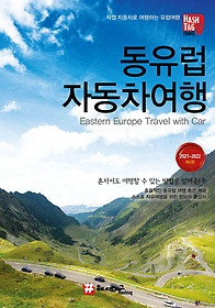 """<font title=""""해시태그 동유럽 자동차 여행 (2021-2022 최신판)"""">해시태그 동유럽 자동차 여행 (2021-2022 ...</font>"""