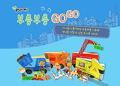 부릉부릉, GoGo!! 세트