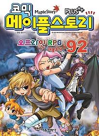 (코믹) 메이플스토리 오프라인 RPG 레볼루션. 92