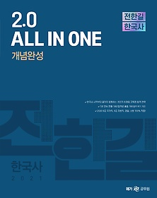 """<font title=""""2021 전한길 한국사 2.0 All in one 개념완성"""">2021 전한길 한국사 2.0 All in one 개념완...</font>"""