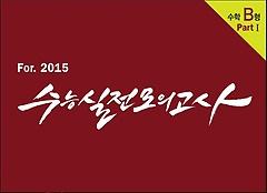 """<font title=""""For 2015 수능실전모의고사 수학 B형 Part 1 (2014)"""">For 2015 수능실전모의고사 수학 B형 Part ...</font>"""
