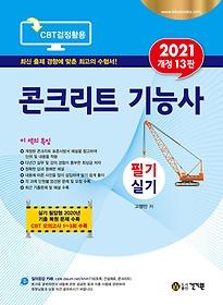 2021 콘크리트 기능사 필기 실기