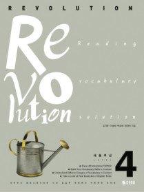 ReVolution Level 4