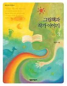 그림책과 작가 이야기 3