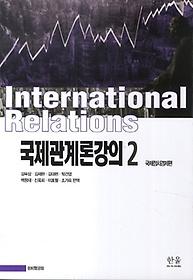 국제관계론강의 2