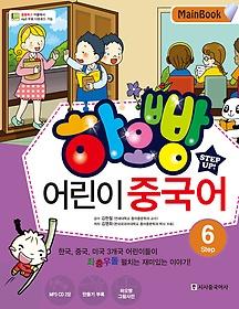 하오빵 어린이 중국어 STEP 6 메인북