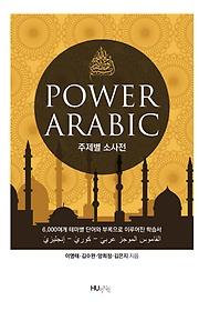 POWER ARABIC 주제별 소사전