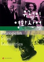 """<font title=""""우리 영화 살 길, 유럽 영화 산업에서 배운다"""">우리 영화 살 길, 유럽 영화 산업에서 배운...</font>"""