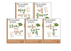 교과서 한국문학 김원일 세트