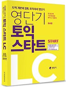 영단기 토익 스타트 LC