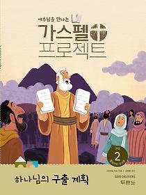 "<font title=""예수님을 만나는 가스펠 프로젝트 - 구약 2 : 하나님의 구출 계획 (영유아부 교사용)"">예수님을 만나는 가스펠 프로젝트 - 구약 2...</font>"
