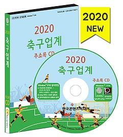 2020 축구업계 주소록 CD:1