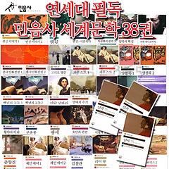 연세대필독 민음사 세계문학38권