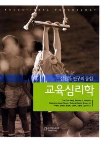 교육심리학 - 실천과 연구의 통합