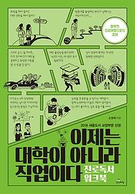 진로독서 워크북