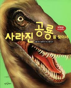 사라진 공룡을 찾아서