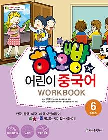 하오빵 어린이 중국어 STEP 6 워크북