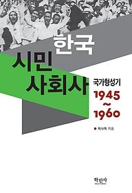 한국시민사회사 국가형성기 1945~1960
