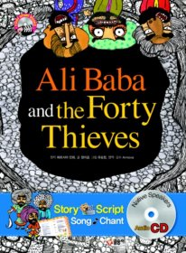 Ali Baba and the Forty Thieves 알리바바와 40인의 도둑