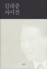 김대중 자서전 2 (양장)