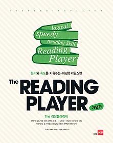 The READING PLAYER 리딩플레이어 개념편