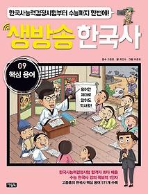 생방송 한국사 9 - 핵심 용어