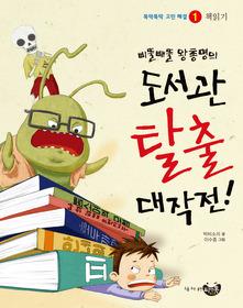 도서관 탈출 대작전!