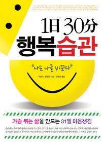 1일 30분 행복습관