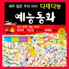 [한정판매] 태동출판사 '다재 다능 예능 동화' (전100권) 창의력과 자신감을 키우는 예체능동화!!!