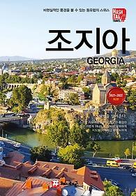 해시태그 조지아 (2021-2022 최신판)
