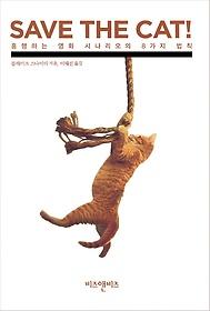 "<font title=""SAVE THE CAT! 흥행하는 영화 시나리오의 8가지 법칙"">SAVE THE CAT! 흥행하는 영화 시나리오의 8...</font>"