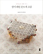 장미 패턴 손뜨개 소품 : 코바늘로 쉽게 뜨는