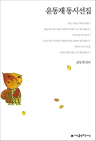 윤동재 동시선집