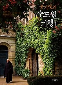 공지영의 수도원 기행 1