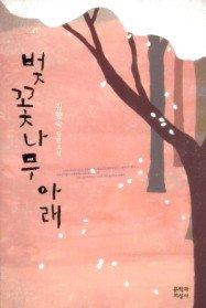 벚꽃나무 아래