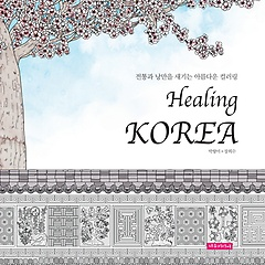 힐링 코리아 Healing Korea