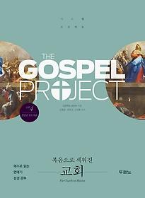 "<font title=""가스펠 프로젝트 - 신약 4 : 복음으로 세워진 교회 (청장년 인도자용)"">가스펠 프로젝트 - 신약 4 : 복음으로 세워...</font>"