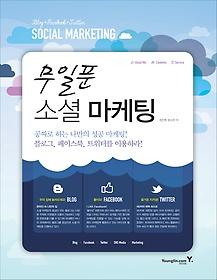 무일푼 소셜 마케팅