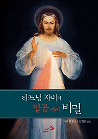 하느님 자비의 일곱 가지 비밀