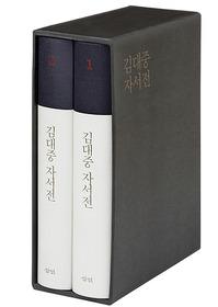 김대중 자서전 세트 (양장)