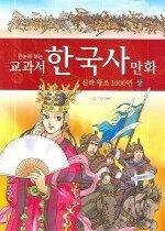 교과서 한국사 만화 - 신라 왕조 1000년 (상)